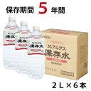 北アルプス「5年保存水」 2L×6本【送料無料】<防災 備蓄...
