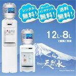 ウォーターサーバーレンタル無料!富士山の天然水(スーパーバナジウム富士)12Lをお届け定期購入