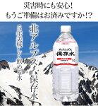 北アルプス「5年保存水」2リットル6本【レビューを書いて送料無料】