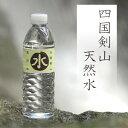 【送料無料】売れてる軟水 四国剣山 天然水500ml 24本 1ケース☆