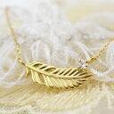 ネックレス レディース 18k シンプル『Fleurs Jouer-フルール・ジュエ-』軽やかに胸元を彩るフェザーモチーフ。ダイヤモンドのきらめきを乗せて。K18 イエローゴールド ネックレス ダイヤモンド誕生日 プレゼント 羽根 羽 18k 18金