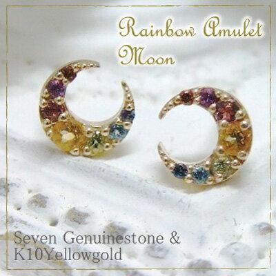 7色の天然石が虹色に輝く…!お守りに♪女性の強い味方『月-Moon』のアミュレットピアス☆K10イエロ...