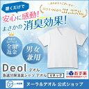【送料無料】【消臭シャツ】デオル ブイネック天竺Tシャツ |...