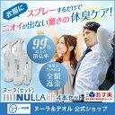 【送料無料】急速イオン消臭スプレーヌーラ(セット) | 消臭...