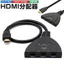 HDMI切替機 セレクター 3回路 3入力1出力 分配器 1080p 簡単 電源不要 変換 3D対応 HDDレコーダー パソ...