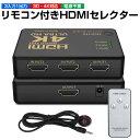 HDMI切替器 4K HDMIセレクター HDMIスプリッタ 分配器 3入力1出力 3ポート 3D対応 リモコン一つでモニタ...