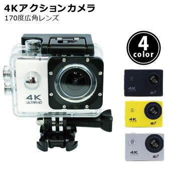 アクションカメラ wifi 4K スポーツカメラ 1080P 1600万画素 広角170度レンズ WiFi接続 自転車 バイク ワンタッチ FULL-HD 動画撮影 高画質 ドライブレコーダー アクションカム 小型 軽量 ウェアラブルカメラ 日本語対応 イエロー ホワイト ブラック 送料無料
