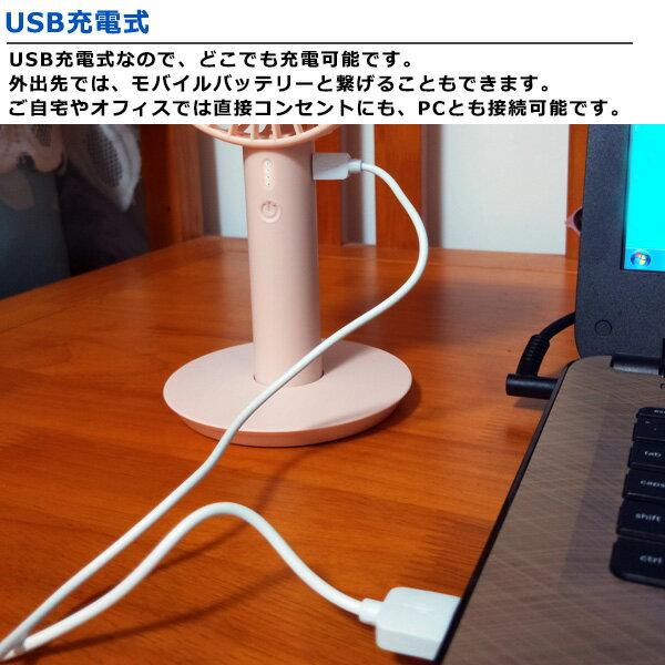 ハンディ扇風機 手持ち扇風機 USB USB扇風機 持ち運び 大容量バッテリー付き 静音 静か 充電式 スタンド付 携帯 エコ 軽量 小型 送風機 小型扇風機 節電 コンパクト モバイルファン ミニファン ミニ扇風機 夏物 熱中症対策グッズ おしゃれ かわいい ピンク ホワイト