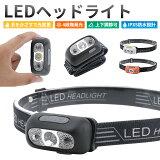 充電式LEDヘッドライト