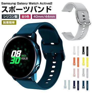 Samsung Galaxy Watch Active2 40mm 44mm 対応 バンド サムスン スマート ウォッチ 交換用 バンド 全9色 スポーツ ベルト シリコン おしゃれ Sport band ホール 時計バンド 柔軟 ラバー 替えベルト 耐久性 スポーツバンド 薄型 軽量 交換用ベルト シンプル 送料無料