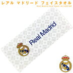 レアル マドリード フェイスタオル( サッカー フットサル タオル スポーツタオル サッカータオル チームタオル レアルマドリード Real Madrid レアル・マドリード )