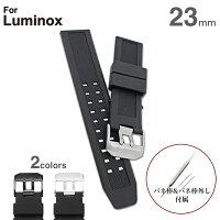 Luminox ルミノックス 交換用ラバーベルト 互換品 取り付け幅23mm 【バネ棒&バネ棒外し付き】