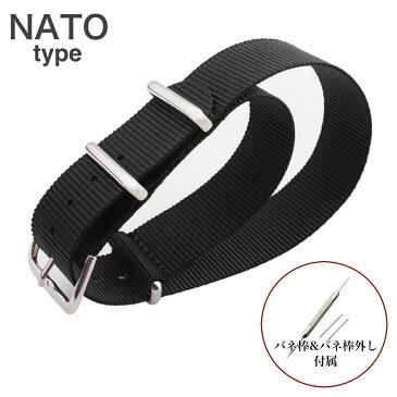 【18mm ブラック】NATOタイプ 時計ベルト ナイロンベルト 【バネ棒外し×バネ棒セット】