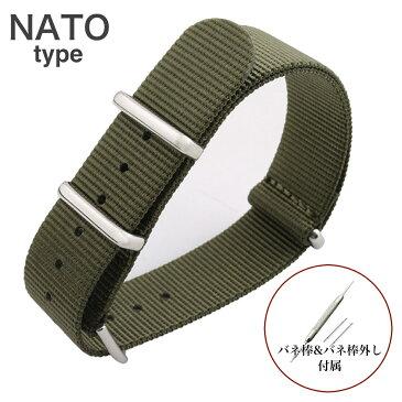 【12mm カーキ】NATOタイプ 時計ベルト ナイロンベルト 【バネ棒外し×バネ棒セット】
