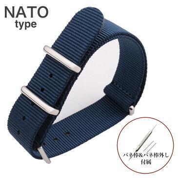 【22mm ネイビー】NATOタイプ 時計ベルト ナイロンベルト 【バネ棒外し×バネ棒セット】