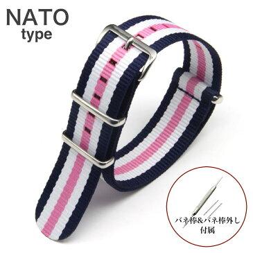 【12mm ネイビー×ホワイト×ピンク】NATOタイプ 時計ベルト ナイロンベルト 【バネ棒外し×バネ棒セット】