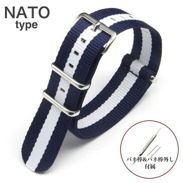 【16mm ネイビー×ホワイト】NATOタイプ 時計ベルト ナイロンベルト 【バネ棒×バネ棒外しセット】