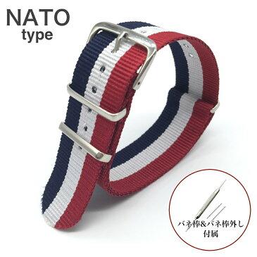 【18mm トリコロール】NATOタイプ 時計ベルト ナイロンベルト 【バネ棒外し×バネ棒セット】