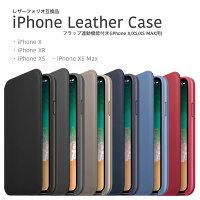 iPhone用 Leather Case レザーフォリオ互換品 APPLE 手帳型 レザーケース iPhone XR / XS / XS MAX用