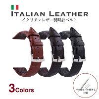 イタリアンレザー製 本革製 クロコダイル型押し 時計ベルト 11Straps 【バネ棒&バネ棒外し付属】