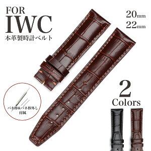 【for IWC】 本革製 クロコダイル型押し 時計ベルト 11Straps 【ポルトギーゼ パイロットウオッチ ポートフィノ ダ・ヴィンチにピッタリ】