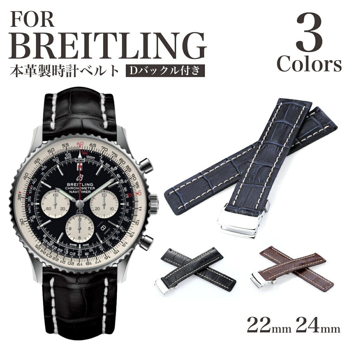 腕時計用アクセサリー, 腕時計用ベルト・バンド for BREITLING D 11Straps