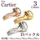【 for Cartier 】 Dバックル DEPLOYMENT BUCKLE シルバー ローズゴー ...