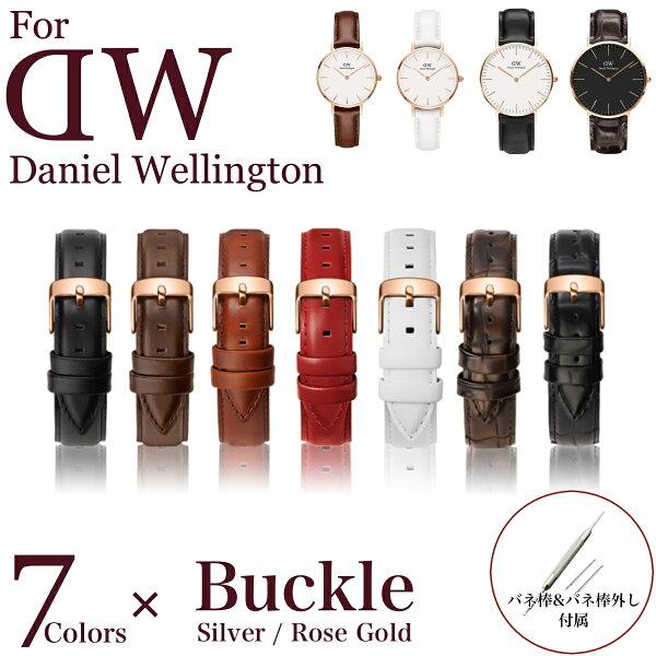 ForDanielWellington 本革本皮時計ベルト時計バンドベルト交換シルバーローズゴールドバックルバネ棒&バネ棒外し