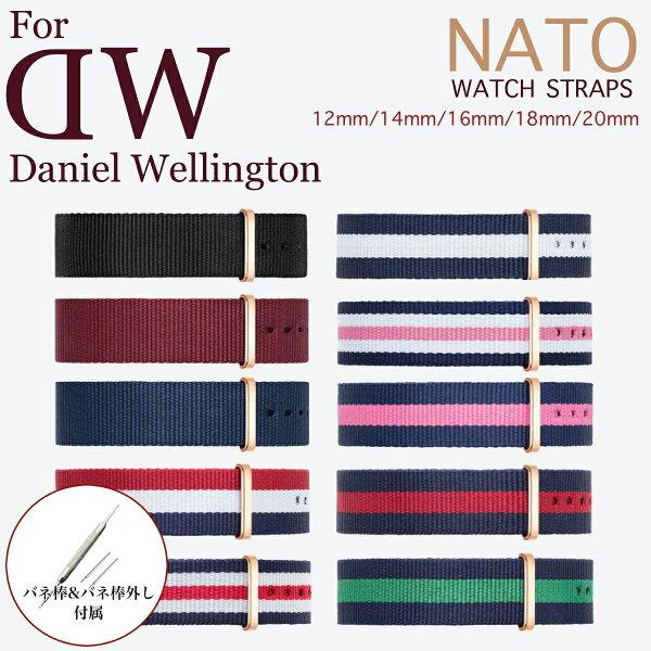 ForDanielWellington NATOナイロン時計ベルト時計バンドベルト交換シルバーローズゴールドレディースメンズバ