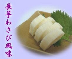 長芋わさび風味(2)