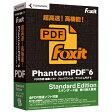 筆まめ Foxit PhantomPDF 6 Standard Edition 乗り換え専用 NULL