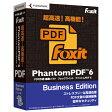 筆まめ Foxit PhantomPDF 6 Business Edition NULL