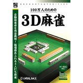 アンバランス 爆発的1480シリーズ ベストセレクション 100万人のための3D麻雀 WMH-352