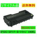 【リサイクル品】【送料無料】【代引不可】RICOH リコーIPSIO SPトナーカートリッジ3400L
