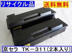KYOCERA京セラミタTK−311(2本入)トナーカートリッジ