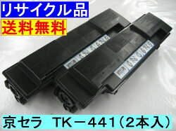 KYOCERA京セラミタTK−441(2本入)トナーカートリッジ