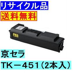 KYOCERA京セラミタTK−451(2本入)トナーカートリッジ