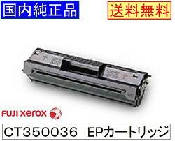 FUJIXEROX富士ゼロックスCT350036EPトナーカートリッジ【国内純正品・新品】【日本全国・送料無料】【き】