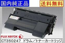 FUJIXEROX富士ゼロックスCT350247ct350247ドラム/トナーカートリッジ【国内純正品・新品】【日本全国・送料無料】【き】