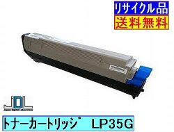 JDL・日本デジタル研究所トナーカートリッジLP35G