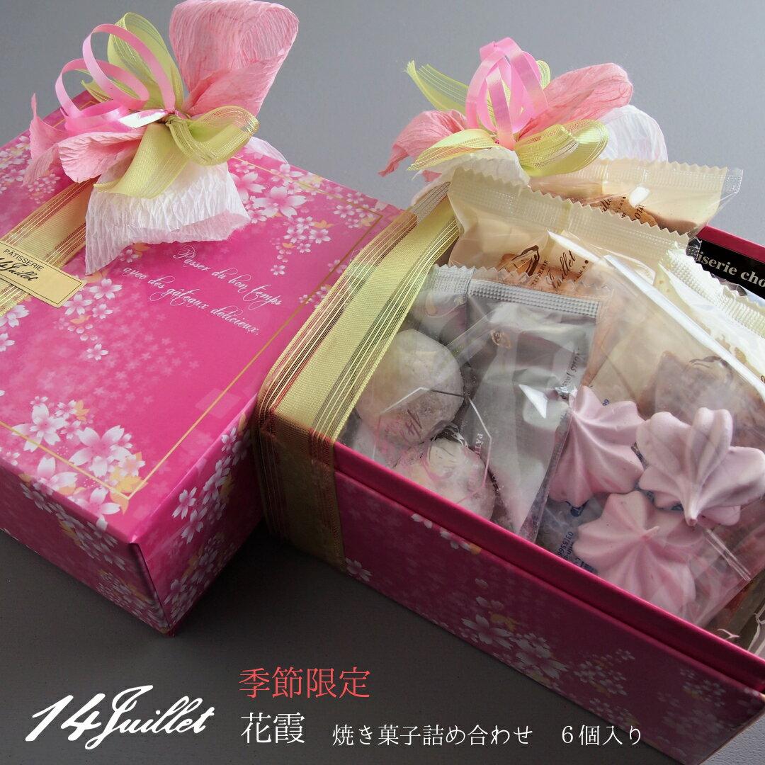 フランス菓子キャトーズ・ジュイエ『花霞焼き菓子6個入り』