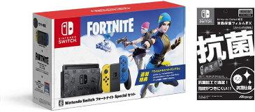 (在庫あり、新品)Nintendo Switch:フォートナイトSpecialセット & 液晶保護 フィルム (任天堂ライセンス商品) 付 店舗印がある場合が御座います