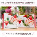 いちご大福 6個入り 6箱セット 3