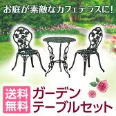 【送料無料】 楽しい憩いのひと時を演出します! ガーデンテーブルセットローズ 青銅色