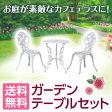 【ポイント5倍 4/29〜5/1 12時まで】 【送料無料】 楽しい憩いのひと時を演出します! ガーデンテーブルセットローズ ホワイト