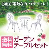 【送料無料】 楽しい憩いのひと時を演出します! ガーデンテーブルセットローズ ホワイト 父の日