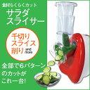 【送料無料】サラダスライサー MA-659 (株)丸隆 【千切り】【野菜】【カット】【あす楽】…