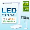 LEDデスクライトLDL-301アイリスオーヤマ(IRISOHYAMA)