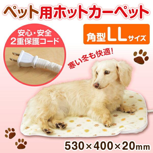 ペット用ホットカーペット LLサイズ 角型 PHK-LL アイリスオーヤマ(株)