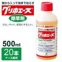 【送料込み】グリホエース除草剤 500ml ケース販売(20本入り)